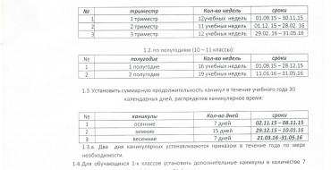 Годовой календарный учебный график
