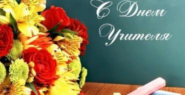 Ученики 33 школы поздравили своих учителей