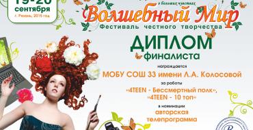 """Результаты фестиваля """"Волшебный мир""""."""