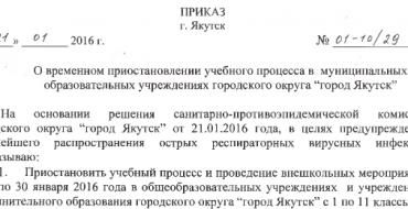 В ОУ города объявлен карантин с 22.01 по 30.01.