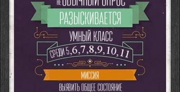 """Проект """"Школьный социальный опрос""""!"""