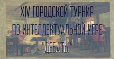 12 марта завершился XIV городской турнир по дебатам