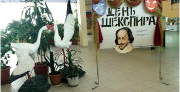 День Шекспира