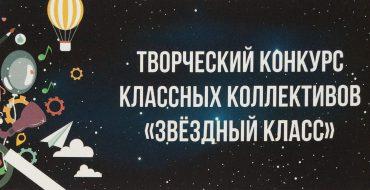 I-й городской конкурс-фестиваль «Звездный класс»