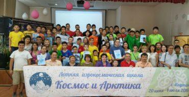 Первая городская летняя аэрокосмическая школа «Арктика и космос»