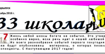 """Спецвыпуск школьной газеты """"33 школа plus"""". Декабрь 2016г."""