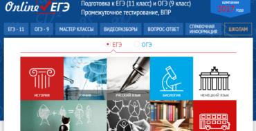 Online-ege.ru – уникальный сервис подготовки к ЕГЭ И ГИА 2017