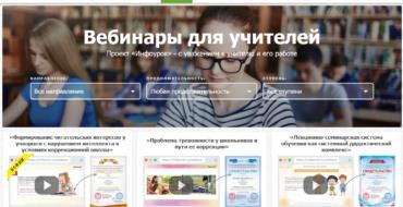 Проект «Инфоурок» – ведущий образовательный портал России