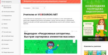 VideoUroki.Net Все самое необходимое для работы учителей