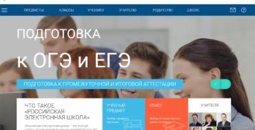 Информационно-образовательный портал «Российская электронная школа»