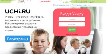 Образовательный портал Учи.Ру на базе интерактивной платформы для обучения детей