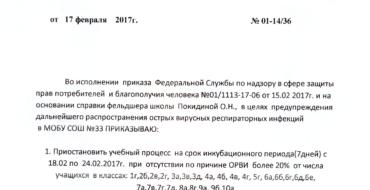 Карантин с 18.02 по 24.02.2017г.