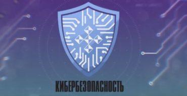 Кибербезопасность (Безопасность в интернете) www.IT.sakha.ru