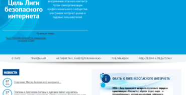 Лига безопасного интернета http://www.ligainternet.ru/