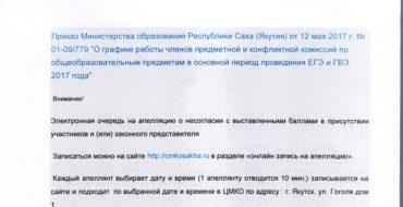 Информация по апелляции ЕГЭ