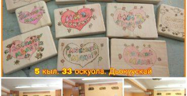 Дети своими руками изготовили подарок мамам