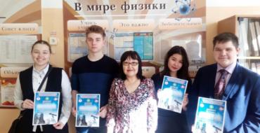 Команда школы заняла 3 место в городском астрономическом турнире