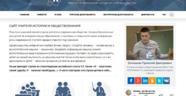 Сайт учителя истории и обществознания