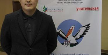 """Всероссийский конкурс """"УЧИТЕЛЬ ГОДА РОССИИ-2018"""""""