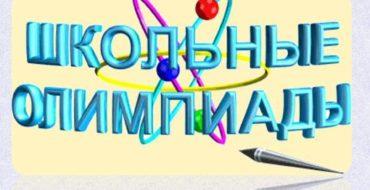 Итоги школьного этапа Всероссийской  олимпиады по математике 2018-2019 учебный год