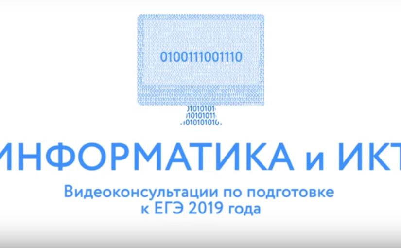 """ФИПИ и Рособрнадзор опубликовали видеоконсультацию """"ЕГЭ по информатике и ИКТ 2019 года"""""""