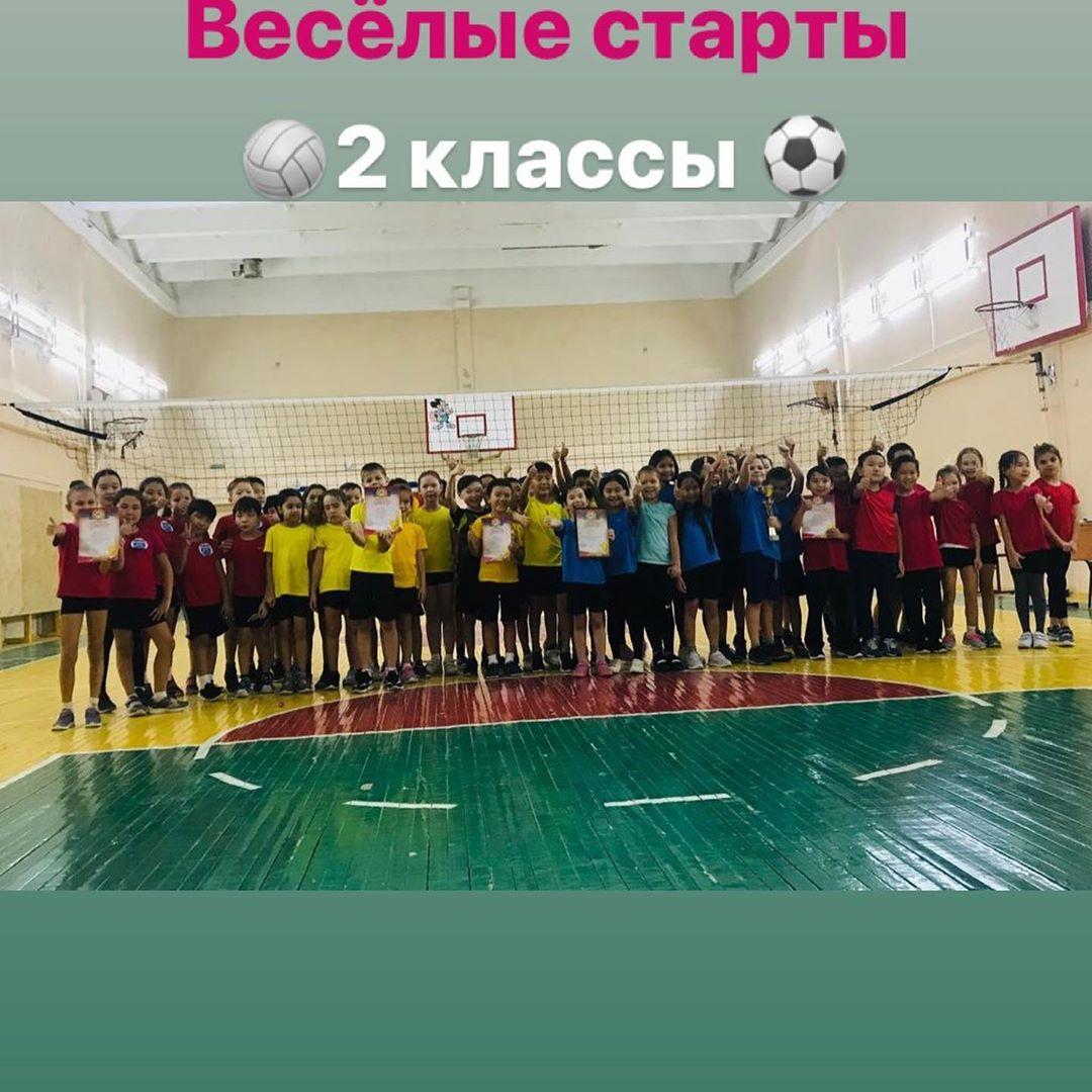 Сегодня в нашей школе провели спортивную игру для 2 классов «Веселые старты».