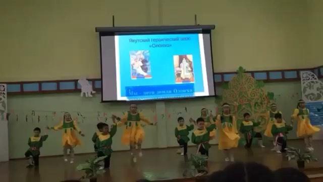 """2 """"в"""" класс выступил с якутским танцем на школьном мероприятии, посвященный дню Олонхо """"Олонхо дойдутун о5отобун""""."""