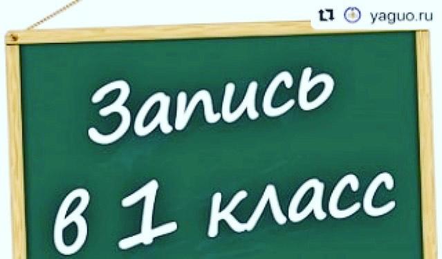 #Repost @yaguo.ru with @make_repost ・・・ Начало приема заявлений в 1 классы МОУ ГО «город Якутск» с использованием электронной системы Портала образовательных услуг Р С(Я) edu.e-yakutia.ru.  С25 января 2020 г. с 9.00 по местному времени в следующих МОУ: МОБУ СОШ № 1 МОБУ НПСОШ № 2 МОБУ СОШ № 3 МОБУ СОШ № 5 им Н.О. Кривошапкина МОБУ ООШ № 6 МОБУ СОШ № 7 МОБУ «Городская классическая гимназия» МОБУ СОШ № 9 им. М.И. Кершенгольца МОБУ СОШ № 10 им. Д.Г. Новопашина МОБУ СОШ № 12 МОБУ СОШ № 13 МАОУ «Саха политехнический лицей» МОБУ СОШ № 15 МОБУ СОШ № 16 МОБУ СОШ № 17 МОБУ «Якутская городская национальная гимназия» имени А.Г. и Н.К. Чиряевых» МОБУ «Саха гимназия» МОБУ СОШ № 31 МОБУ СОШ № 33 им. Л.А. Колосовой МОБУ «Саха-корейская СОШ»  C01 февраля 2020 г. с 9:00 по местному времени в следующих МОУ: МОБУ ООШ № 18 МОБУ СОШ № 19 МОБУ СОШ № 20 им. Героя Советского Союза Ф К Попова МОБУ СОШ № 21 МАОУ СОШ № 23 имени В.И. Малышкина МОБУ СОШ № 24 им. С.И. Климакова МОБУ СОШ № 25 МОБУ СОШ № 26 МОБУ СОШ № 27 МОБУ СОШ № 29 МОБУ СОШ № 30 им. В.И.Кузьмина МОБУ СОШ № 32 МОБУ СОШ № 35 МОБУ НОШ № 36 «Надежда» МОБУ СОШ № 38 МОБУ НГ «Айыы Кыьата» МОБУ Мархинская СОШ № 1 МОБУ Мархинская СОШ № 2 МОБУ Кангаласская СОШ им. П.С. Хромова МОБУ Табагинская СОШ МОБУ Тулагинская СОШ имени П.И. Кочнева МОБУ Хатасская СОШ им. П.Н. и Н.Е. Самсоновых МОБУ Маганская СОШ.  Подробнее об организации приема в первые классы МОУ ГО «город Якутск на сайте yaguo.ru