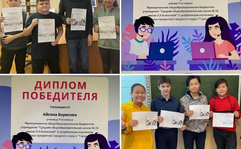Поздравляем учеников 6-7 классов с отличными результатами во Всероссийской онлайн-олимпиаде Учи.ру по программированию!