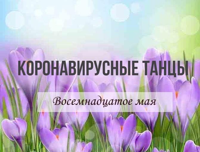 Новая неделя – новые события 😉 Так, сегодняшний выпуск #Дневникдистанционки33 полностью посвящен танцам 💃🏻🕺🏻