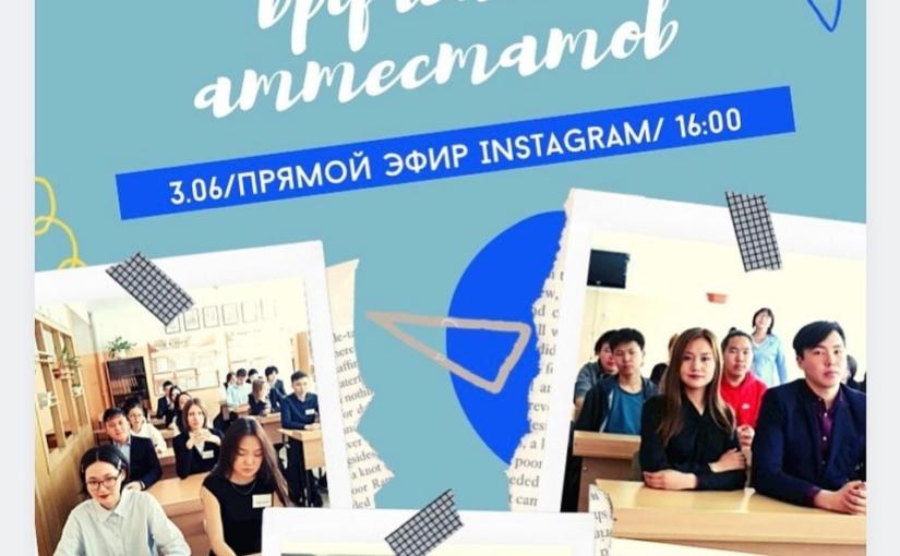 Уважаемые выпускники и родители! Завтра ждем Вас в Instagram школы на online вручении аттестатов 🎉 Время начала прямого эфира 16:00 📲